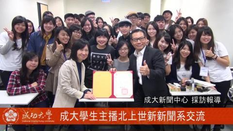 【影音】成大學生主播 北上世新新聞系交流 (外文系107級 賴柔合 採訪報導)