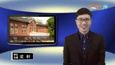 NCKU TV【220集】-台文系106 梁 軒
