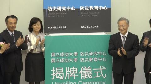 成大防災中心與荷日成立亞太防災教育訓練平台