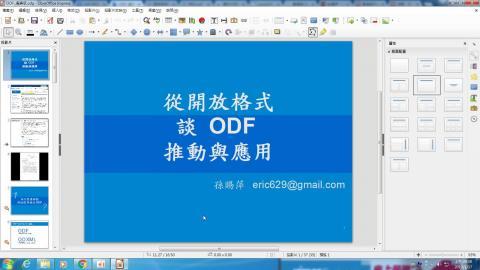 介紹開放文件格式ODF(1060117)