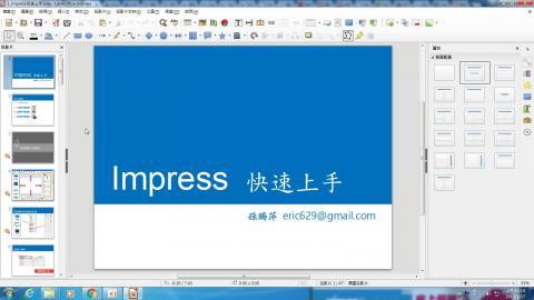 認識impress操作環境(1060117)