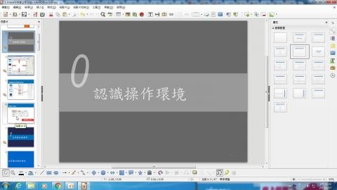 認識impress操作環境_3(1060117)