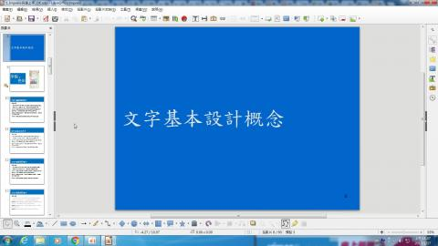 字元設定(1060117)