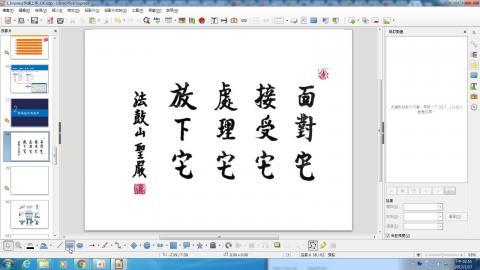 條列句動畫處理(3)(1060117)