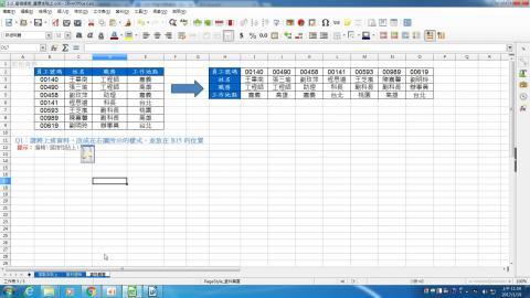 表格標題欄資料轉置(1060119)