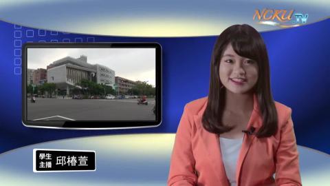 NCKU TV【222集】- 心理系106 邱椿萱