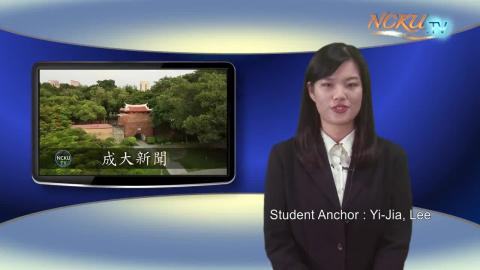 【Episode97】- Student Anchor:Yi-Jia, Lee