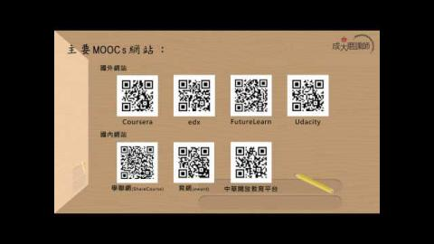 [成大磨課師] - What's MOOCs ? NCKUMOOCS