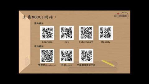 [成大磨課師] - What's MOOCs ? NCKUMOOCS