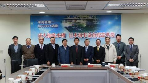 成大系統系拖航水槽獲日本海事協會ISO9001認證