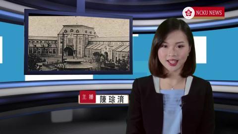 NCKU TV【224集】- 台文107級陳琮淯