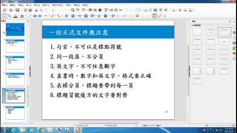 正式文件格式注意事項