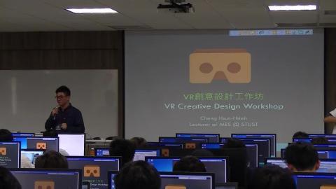 20170212_VR創意設計工作坊_謝承勳老師.mp4