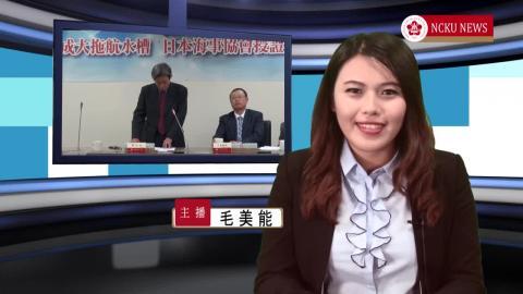 NCKU TV【225集】- 交管108級 毛美能