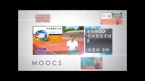 2017   NCKU MOOCS 宣傳影片(成大磨課師)