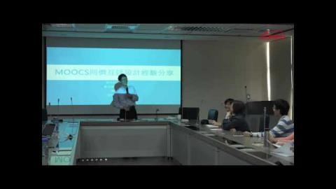MOOCs同儕互評設計經驗分享-雲科大楊晰勛教授(成大磨課師)