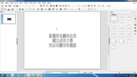 加入文字浮水印 Part2