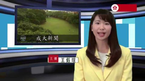 NCKU TV【226集】-心理106 王鈺瑄