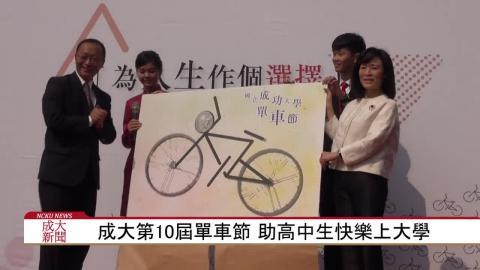 【影音】成大單車節 助高中生快樂上大學