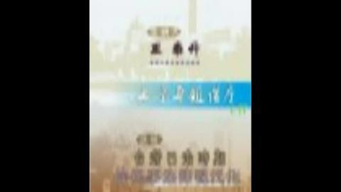 台灣日治時期的民事法律現代化.wmv