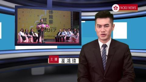 NCKU TV【228集】- 台文107 巫鴻瑋