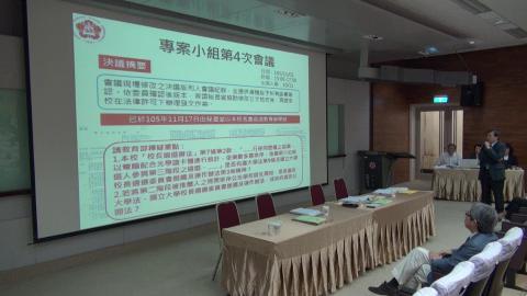 20161221校務會議2.mpg