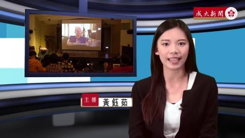 NCKU TV【229集】- 台文108 黃鈺茹