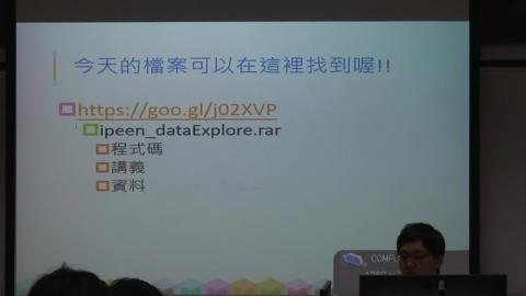 1060325R語言探索性資料分析(1)
