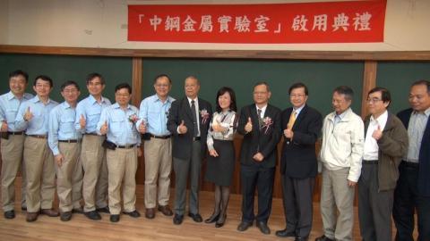 中鋼首次設立大學實驗室  成大「中鋼金屬實驗室」揭牌