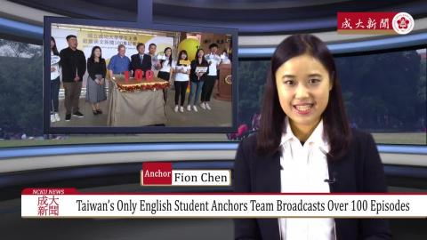 【Episode102】- Student Anchor:Fion Chen