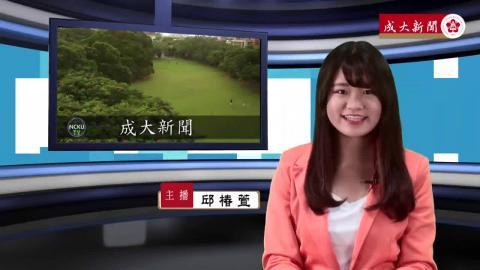 NCKU TV【233集】心理106 邱椿萱