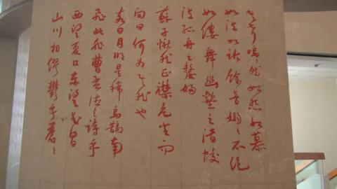 吳玉成「赤壁賦」書法 點綴成大圖書館曲面屏風牆