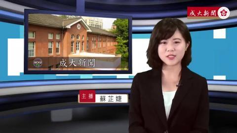 NCKU TV【234集】政治108 蘇芷婕