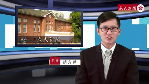NCKU TV【235集】歷史106 胡方哲