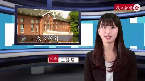 NCKU TV【236集】心理106 王鈺瑄