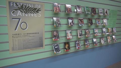 坎城影展70 成大圖書館放映館藏坎城得獎電影