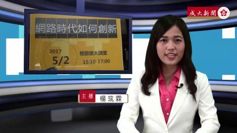 NCKU TV【237集】中文108 楊筑霖