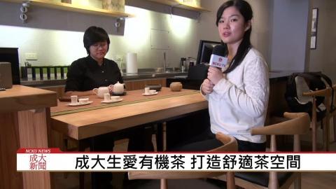 【影音】成大生愛有機茶 打造舒適茶空間 (外文系107級李宜家採訪報導)