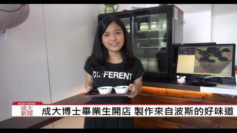 【影音】100%純天然波斯優格 分享給熱情的台灣人 (中文系108級楊筑霖採訪報導)