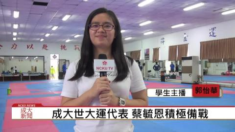 【影音】2017世大運在台灣 蔡毓恩積極應戰 (會計107郭怡華 採訪報導)