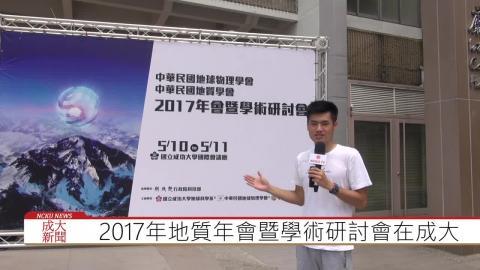 【影音】2017地質年會  在成大盛大登場 (台文107巫鴻瑋 採訪報導)