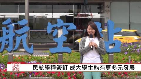 【影音】民航學程簽訂 有效減少產學落差 (交管108毛美能 採訪報導)