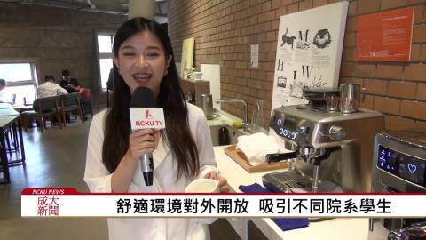 【影音】成大C-HUB『珈琲』 自助咖啡共享空間 (台文106林子宇 採訪報導)