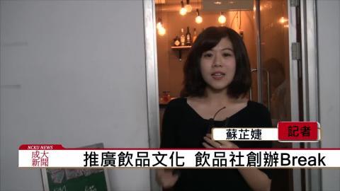 【影音】學生專業與自主經營  成大校園酒吧Friday Bar (政治108蘇芷婕 採訪報導)