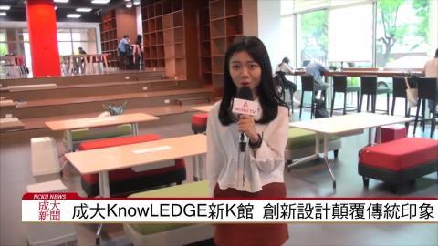 【影音】成大新K館「KnowLEDGE」創新設計顛覆傳統印象 (經濟107黃筠捷 採訪報導)
