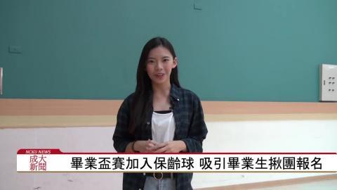 【影音】畢業盃賽融入新創意 熱鬧登場 (台文108黃鈺茹 採訪報導)