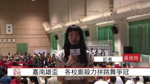 【影音】嘉南雄盃  各校跳舞好手爭冠 (中文107吳依玲 採訪報導)