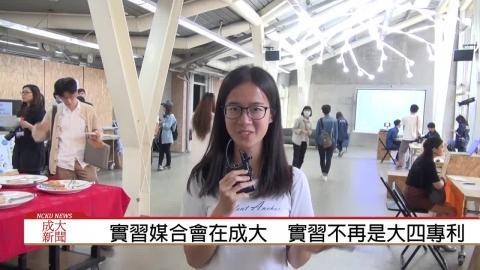 【影音】實習媒合會在成大 實習不再是大四專利 (外文108黃詠萱 採訪報導)