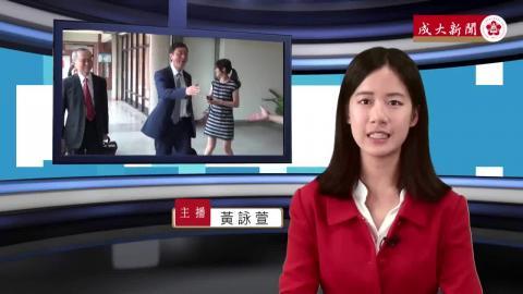 NCKU TV【238集】-外文系108 黃詠萱