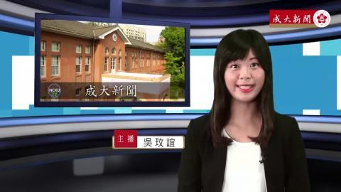 NCKU TV【239集】-中文107 吳玟誼